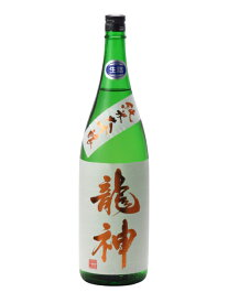 龍神 純米大吟醸 山田錦 生詰 1800ml 日本酒 父の日 母の日 あす楽 ギフト のし 贈答品