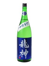 龍神 純米大吟醸 ひやおろし 1800ml 日本酒 あす楽 ギフト のし 贈答品