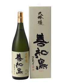 善知鳥 うとう 大吟醸 1800ml 日本酒 父の日 母の日 あす楽 ギフト のし 贈答品