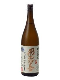 飛露喜 特別純米 1800ml 日本酒 バレンタイン ホワイトデー あす楽 ギフト のし 贈答品