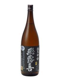 飛露喜 純米吟醸 黒ラベル 1800ml 日本酒 お中元 あす楽 ギフト のし 贈答品