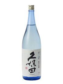 久保田 純米吟醸 千寿 1800ml 2019年11月詰め 日本酒 お歳暮 御歳暮 ギフト のし 贈答品 セール