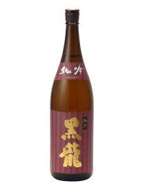 黒龍 純米吟醸 1800ml 日本酒 父の日 母の日 あす楽 ギフト のし 贈答品