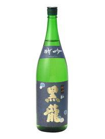 黒龍 特撰吟醸 1800ml 2019年7月以降詰め 日本酒 あす楽 ギフト のし 贈答品 セール