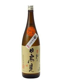 日高見 純米 瓶囲い 生詰 ひやおろし 1800ml 2019年10月詰め 日本酒 バレンタイン ホワイトデー あす楽 ギフト のし 贈答品 セール