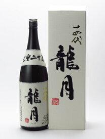 十四代 純米大吟醸 斗瓶囲い 龍月 1800ml 【2020年11月詰め】 日本酒 お歳暮 お年賀 あす楽 ギフト のし 贈答品