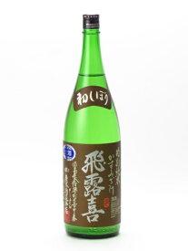 飛露喜 特別純米 かすみざけ 初しぼり 1800ml 日本酒 父の日 母の日 あす楽 ギフト のし 贈答品