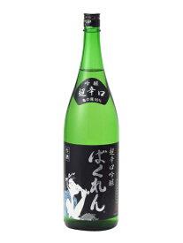 くどき上手 黒ばくれん 超辛口吟醸 生酒 1800ml 日本酒 ギフト のし 贈答品