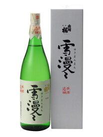 出羽桜 大吟醸酒 雪漫々 1800ml 日本酒 お歳暮 御歳暮 あす楽 ギフト のし 贈答品