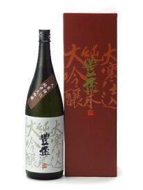 豊盃 大寒仕込 純米大吟醸 1800ml 2018年10月詰め 日本酒 お歳暮 御歳暮 ギフト のし 贈答品 セール