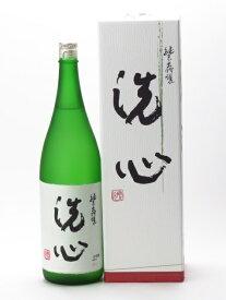 洗心 1800ml 日本酒 お歳暮 御歳暮 あす楽 ギフト のし 贈答品