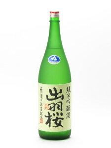 出羽桜 純米吟醸酒 出羽燦々誕生記念 生酒 1800ml 日本酒 あす楽 ギフト のし 贈答品