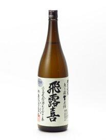 飛露喜 特別純米 無濾過生原酒 1800ml 日本酒 お中元 あす楽 ギフト のし 贈答品