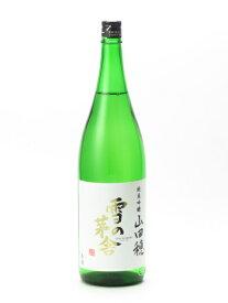 雪の茅舎 純米吟醸 山田穂 1800ml 日本酒 あす楽 ギフト のし 贈答品
