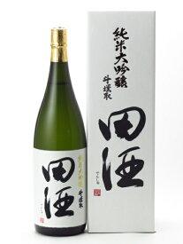 田酒 純米大吟醸 斗瓶取 1800ml 日本酒 バレンタイン ホワイトデー あす楽 ギフト のし 贈答品
