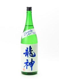 龍神 OPENING ACT 純米大吟醸 生酒 1800ml 日本酒 父の日 母の日 あす楽 ギフト のし 贈答品