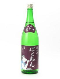 くどき上手 ばくれん 超辛口吟醸 1800ml 日本酒 お中元 あす楽 ギフト のし 贈答品