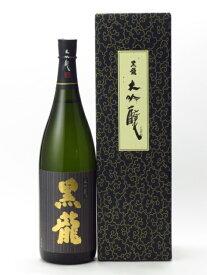 黒龍 大吟醸 1800ml 日本酒 お歳暮 御歳暮 あす楽 ギフト のし 贈答品