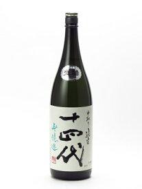 十四代 中取り純米 無濾過 1800ml 2021年詰 日本酒 お歳暮 お年賀 あす楽 ギフト のし 贈答品