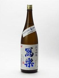 寫樂(写楽) 純米吟醸 夏吟うすにごり 1800ml 日本酒 お中元 あす楽 ギフト のし 贈答品