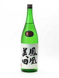 鳳凰美田 本吟 瓶燗火入 1800ml 日本酒 お歳暮 御歳暮 あす楽 ギフト のし 贈答品