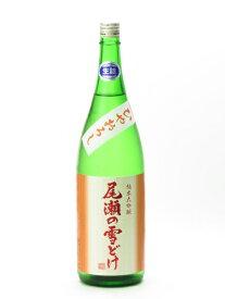 尾瀬の雪どけ 純米大吟醸 ひやおろし 生詰 1800ml 2020年8月以降詰め 日本酒 お中元 あす楽 ギフト のし 贈答品 セール