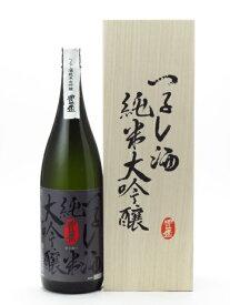 豊盃 つるし酒 純米大吟醸 木箱入り 1800ml 日本酒 お歳暮 御歳暮 ギフト のし 贈答品