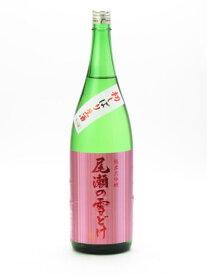 尾瀬の雪どけ 純米大吟醸 初しぼり 生酒 1800ml 日本酒 お歳暮 御歳暮 あす楽 ギフト のし 贈答品