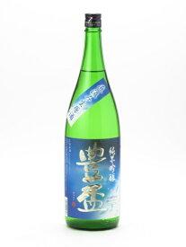豊盃 純米吟醸 豊盃米 直汲み 生原酒 1800ml 日本酒 お歳暮 御歳暮 あす楽 ギフト のし 贈答品