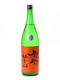 鳳凰美田 純米大吟醸 赤判 Special 生酒 1800ml 日本酒 バレンタイン ホワイトデー あす楽 ギフト のし 贈答品