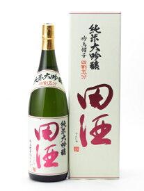 田酒 純米大吟醸 四割五分 吟鳥帽子 1800ml 日本酒 父の日 母の日 あす楽 ギフト のし 贈答品