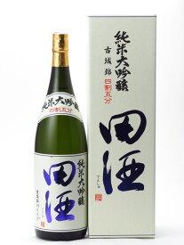 田酒 純米大吟醸 四割五分 古城錦 1800ml 日本酒 父の日 母の日 あす楽 ギフト のし 贈答品