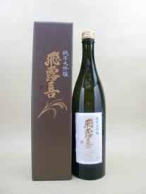 飛露喜 純米大吟醸 720ml【廣木酒造】【福島県】