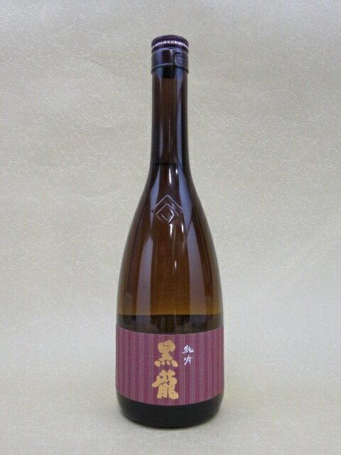 黒龍 純米吟醸 720ml【黒龍酒造】【福井県】