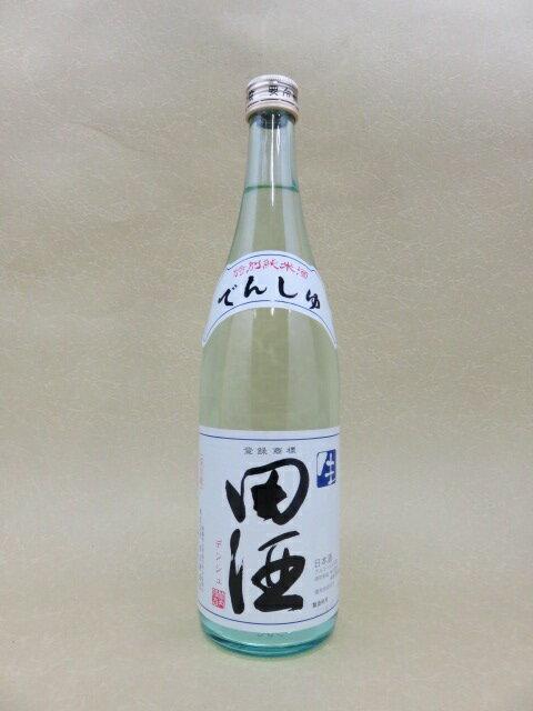 田酒 特別純米酒 生 720ml【西田酒造】【青森県】