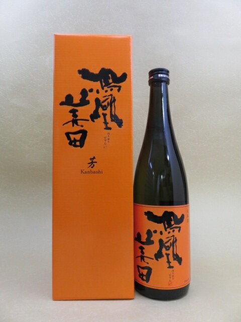 鳳凰美田 純米吟醸酒 瓶燗火入 芳( kanbashi) 720ml【小林酒造】【栃木県】