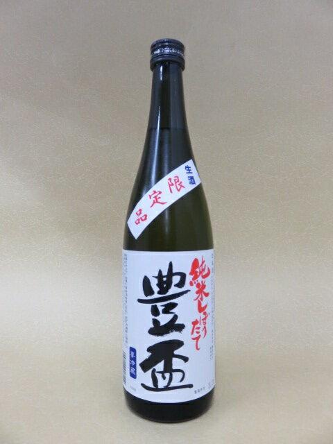豊盃 純米しぼりたて 生酒 限定品 720ml【三浦酒造】【青森県】