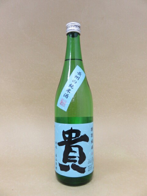 貴 特別純米60 720ml【永山本家酒造】【山口県】