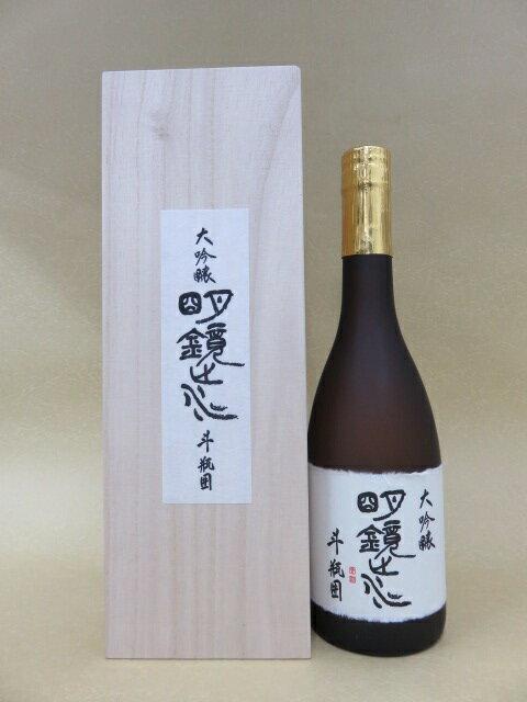 明鏡止水 大吟醸 斗瓶囲い 720ml【大澤酒造】【長野県】
