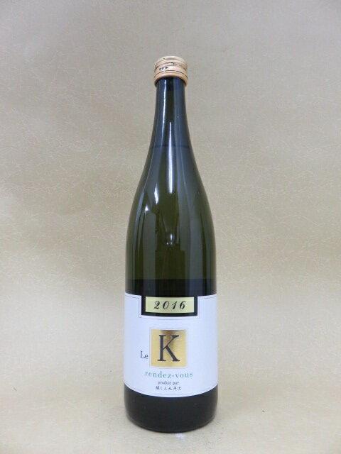 醸し人九平次 Le K rendez-vous (ル・カー ランデブー) 純米大吟醸 720ml【萬乗酒造】【愛知県】