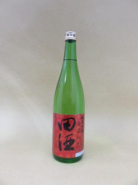 田酒 純米吟醸 百四拾 720ml【西田酒造】【青森県】