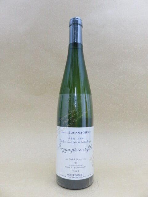 ソガペール エ フィス【Le Sake Naturel 70】ドメーヌ タコウ 2017 750ml 【小布施酒造】【日本酒】