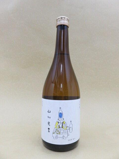 山川光男 2018 なつ 720ml【水戸部酒造】【山形県】