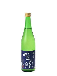 【2019年2月以降詰め】藍の郷 純米(花陽浴と同蔵)720ml【南陽醸造】【埼玉県】 セール