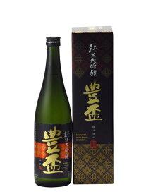 豊盃 純米大吟醸 化粧箱付き 720ml 2020年9月詰め 日本酒 お歳暮 御歳暮 あす楽 ギフト のし 贈答品