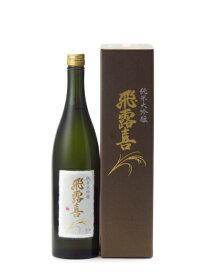 飛露喜 純米大吟醸 720ml 日本酒 廣木酒造 あす楽 ギフト 贈答品 のし