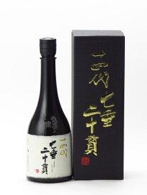 十四代 七垂二十貫 720ml 2021年詰 日本酒 お中元 あす楽 ギフト のし 贈答品