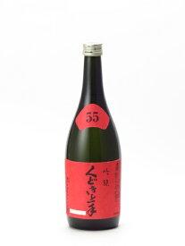 くどき上手 吟醸 新辛口 55 720ml 日本酒 あす楽 ギフト のし 贈答品