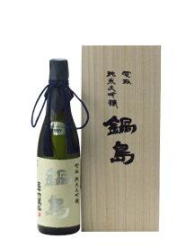 鍋島 雫取 純米大吟醸 720ml 日本酒 お歳暮 御歳暮 あす楽 ギフトのし 贈答品