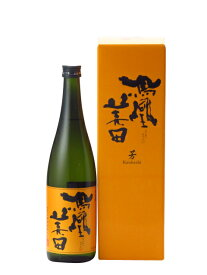 鳳凰美田 純米吟醸酒 瓶燗火入 芳 kanbashi 720ml 日本酒 お歳暮 御歳暮 あす楽 ギフトのし 贈答品